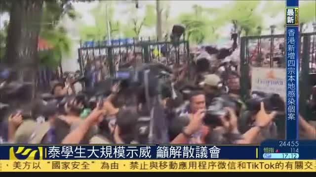 泰国学生大规模示威,呼吁解散议会
