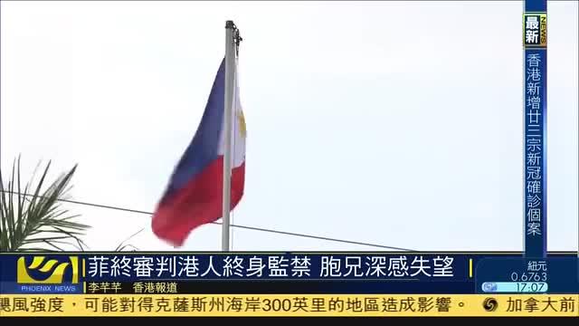 菲律宾终审判港人终身徒刑,胞兄感失望冀外交部协助