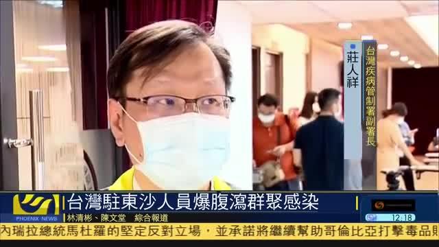 台湾驻守东沙人员爆腹泻群聚感染