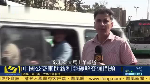 中国公交车助叙利亚缓解交通问题
