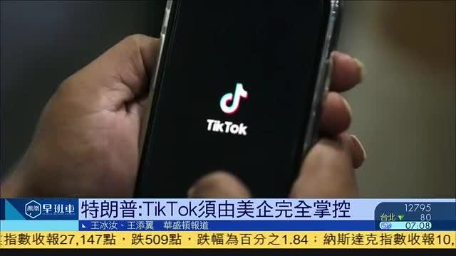 特朗普:TikTok须由美企完全掌控