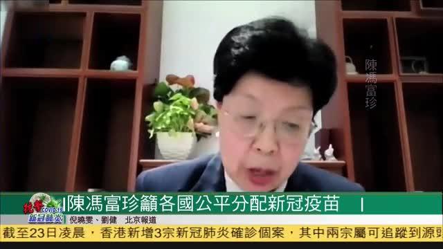 世卫荣誉总干事陈冯富珍吁各国公平分配新冠疫苗