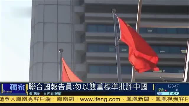 独家,联合国报告员:勿以双重标准批评中国