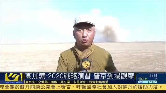 """俄""""高加索-2020""""战略演习,普京到场观摩"""