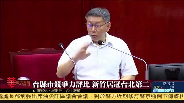 台湾县市竞争力评比,新竹居冠台北第二