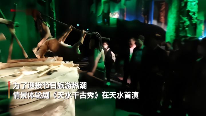 大型情景体验剧《天水千古秀》甘肃天水首演