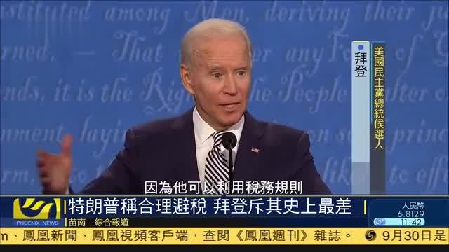 美国总统辩论激烈,拜登叫特朗普闭嘴