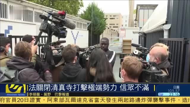 法国关闭清真寺打击极端势力,信众不满