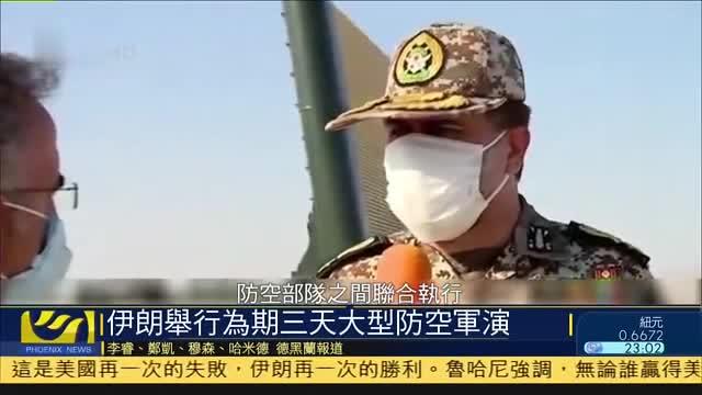 伊朗举行为期三天大型防空军演
