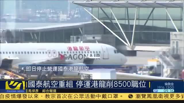 国泰航空重组,停运港龙削8500职位