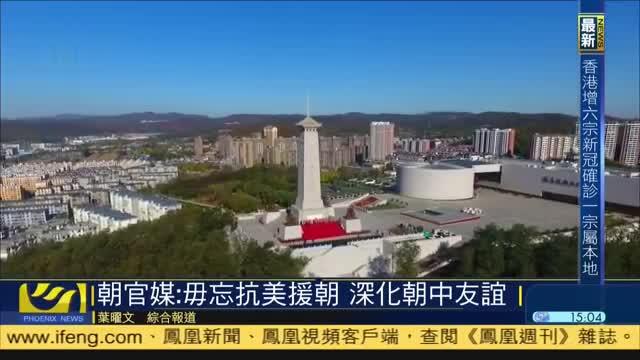 朝鲜官媒:毋忘抗美援朝,深化朝中友谊