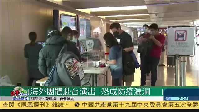 海外表演团体赴台湾演出,恐成防疫漏洞