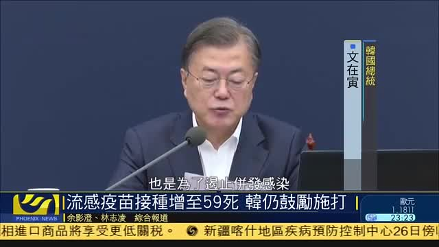 流感疫苗接种增至59死,韩国仍鼓励施打