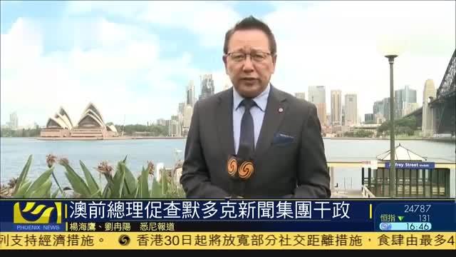 澳洲前总理促查默多克新闻集团干预政治