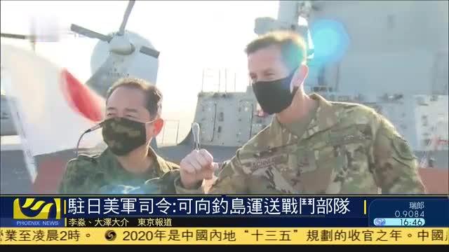驻日美军司令:可向钓鱼岛运送战斗部队