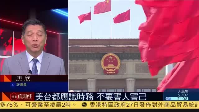 庚欣:美国台湾都应识时务,不要害人害己