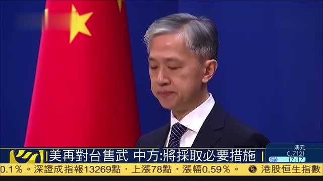 美国再对台湾出售武器,中方:将采取必要措施