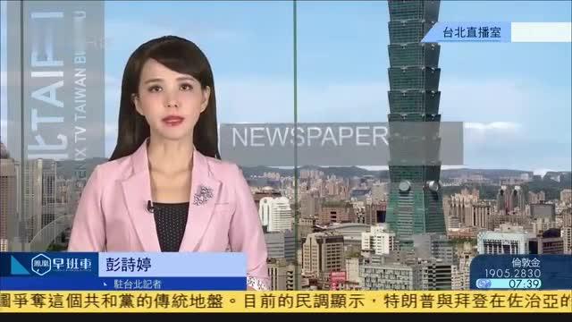10月28日台湾新闻重点:美国大选牵动两岸關系