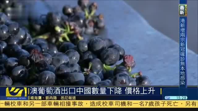 澳洲葡萄酒出口中国数量下降,价格上升