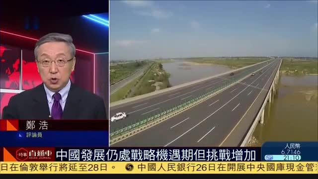 郑浩:中国发展仍处战略机遇期但挑战增加