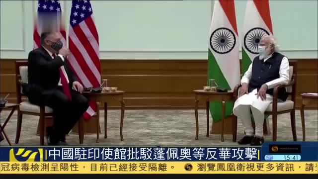 中国驻印度使馆批驳蓬佩奥等反华攻击
