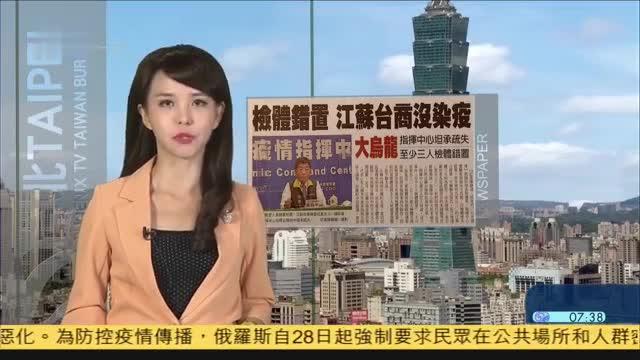 10月29日台湾新闻重点:蔡政府强势进美猪惹争议
