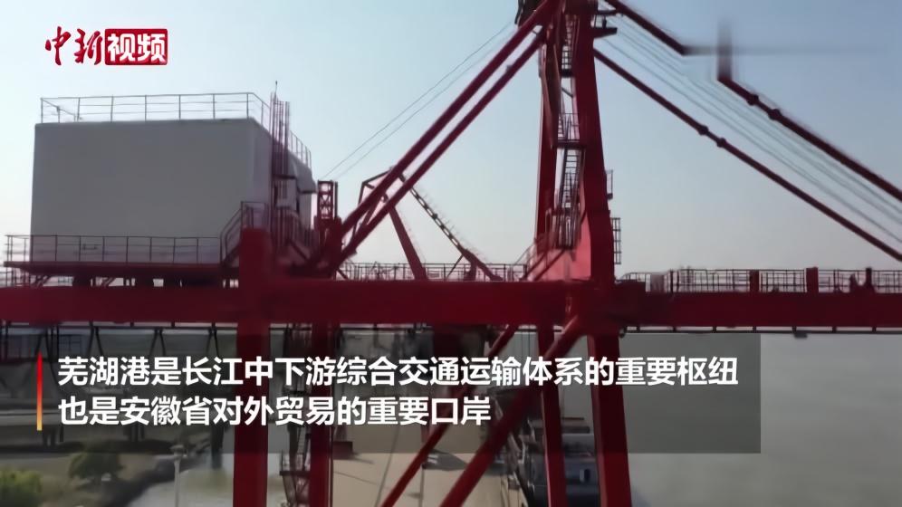安徽芜湖港:打造港口型国家物流枢纽