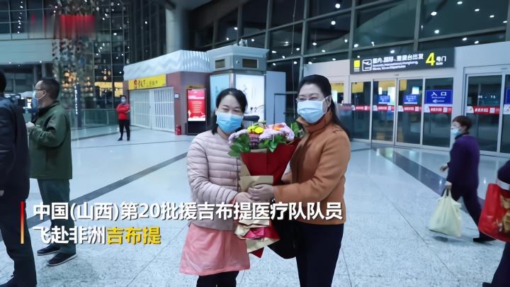 中国(山西)第20批援吉布提医疗队启程执行援助任务