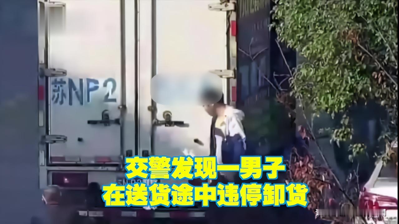 为违停用筷子塑料盖挡号牌 没想到被全程直播了