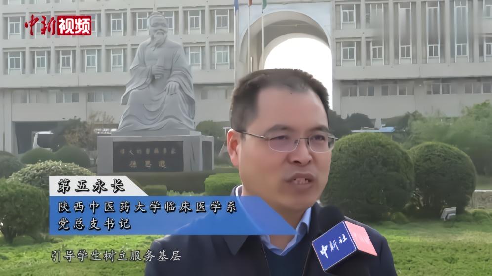 陕西中医药大学临床学子扎根基层服务民众