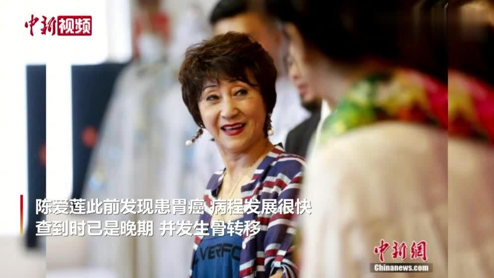 中国著名舞蹈家陈爱莲因病去世 享年81岁