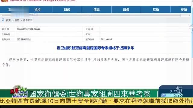 国家卫健委:世卫新冠病毒溯源专家组周四来华考察