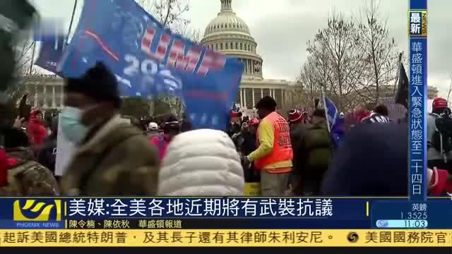 据报全美各地近期将有武装抗议