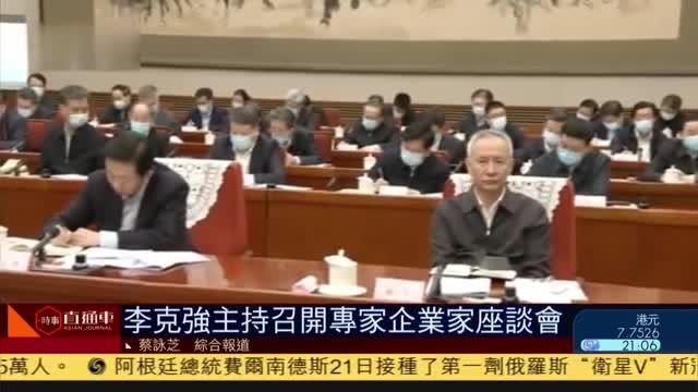 李克强主持召开专家企业家座谈会