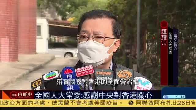 全国人大常委谭耀宗:感谢中央对香港关心