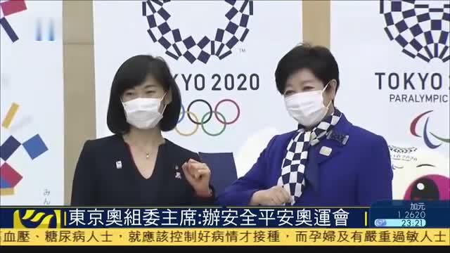 东京奥组委主席:办安全平安奥运会