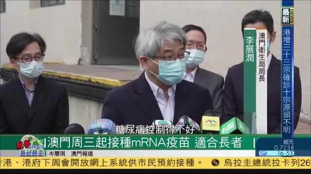 德国mRNA疫苗经香港运抵澳门
