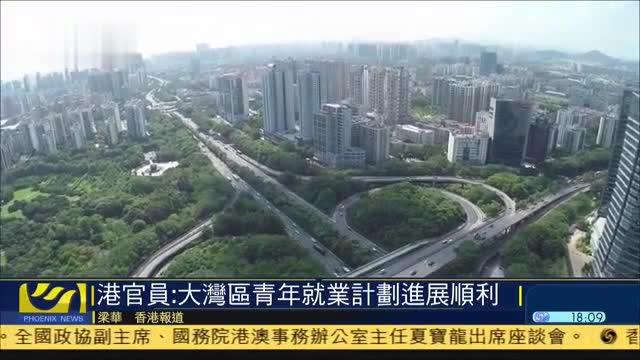 香港官员呼吁港商充分利用大湾区优势