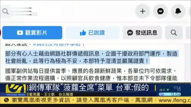 """网传军队""""菠萝全席""""菜谱,台湾军方:假的"""