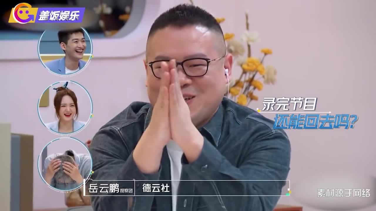 董明珠追星岳云鹏,把德云社改名岳云社,邀吃饭遭拒后嘟嘴