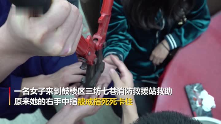 福州一女子长胖20斤致钻戒卡手 向消防站求助