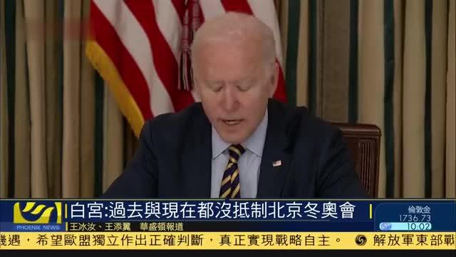 美国白宫:过去与现在都没抵制北京冬奥委会