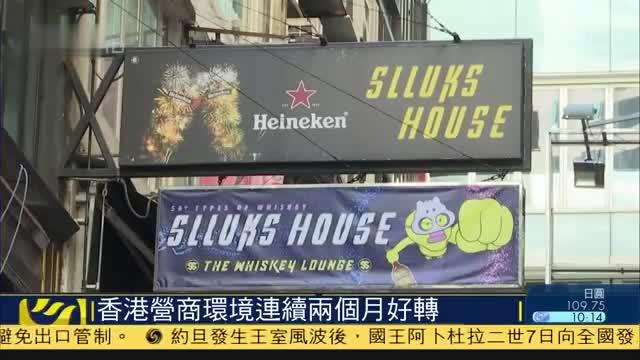 香港营商环境连续两个月好转