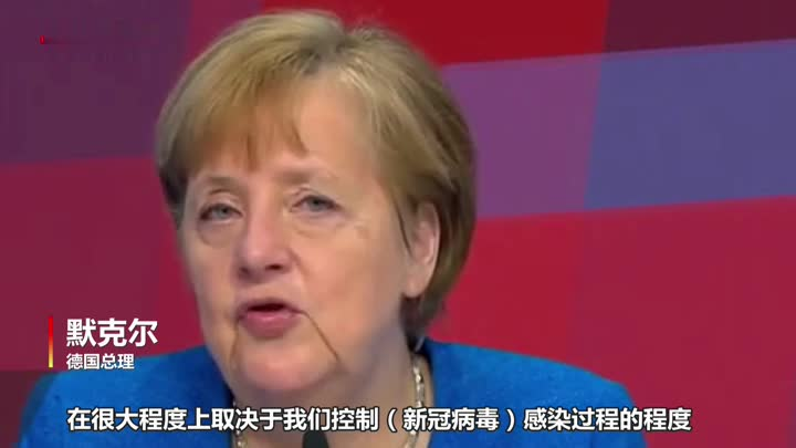 """默克尔:德国或处在""""最严重一波""""新冠疫情"""