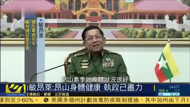 敏昂莱接受凤凰专访:昂山身体健康,执政已尽力