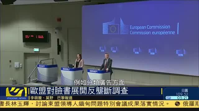 欧盟对脸书展开反垄断调查