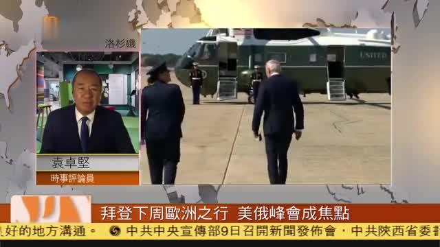 粤语报道,袁卓坚:拜登欧洲之行,美俄峰会成焦点