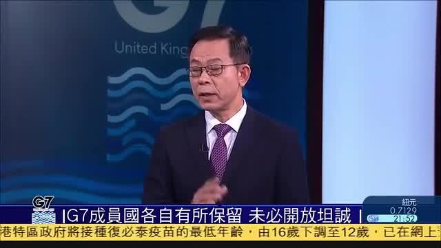 杜平:G7成员国各自有所保留,未必开放坦诚