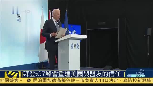 拜登:G7峰会重建美国与盟友的信任