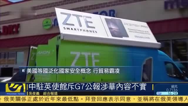 中国驻英国大使馆斥G7公报涉华内容不实